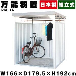 物置 屋外 小型 DM-7L 万能物置 物置 小型 おしゃれ 小型物置 小屋 日本製 自転車置き場 多目的 ガーデン用品収納 収納 庭 一時保管 ガレージ 外 駐輪場 自転車置き場 屋根 付き 物置小屋 組立