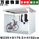 物置 屋外 小型 DM-10L 万能物置 物置 小型 おしゃれ 小型物置 小屋 日本製 自転車 自転車置き場 物干し 多目的 収納 …