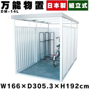 物置 屋外 大型 DM-14L 万能物置 物置 大型 おしゃれ 大型物置 小屋 日本製 自転車 自転車置き場 物干し 多目的 収納 庭 一時保管 駐輪場 自転車置き場 屋根 付き 物置小屋 組立式 サイクルハウ