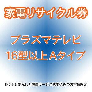 家電リサイクル券16型以上Aタイプ※テレビあんしん設置サービスお申込みのお客様限定【代引き不可】