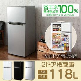 冷蔵庫 118L 2ドア LARM-118L02 冷凍冷蔵庫 冷凍庫 前開き 小型冷凍庫 小型冷蔵庫 2ドア冷蔵庫 2ドア冷凍庫 右開き 左開き 冷蔵 冷凍 省エネ 一人暮らし シルバー ホワイト ブラック 送料無料【D】