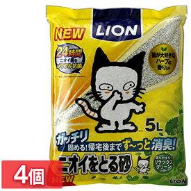 【4個セット】ニオイをとる砂 リラックスグリーンの香り 5L ベントナイト ネコ砂 固まる 鉱物 猫トイレ トイレ砂 ライオン ペットキレイ 消臭 LION 【D】