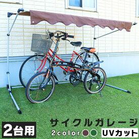 サイクルハウス おしゃれ 2台用 CYG-002 自転車 屋根 サイクルガレージ 2台 自転車置場 駐輪場 サイクルポート バイク ガレージ バイク 置き場 収納 グリーン ブラウン サイクルポート バイク 保管 ガレージ 雨よけ 耐久性【D】
