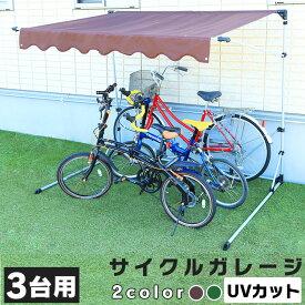 サイクルハウス おしゃれ 3台用 CYG-003 自転車 屋根 サイクルガレージ 3台 自転車置場 駐輪場 サイクルポート バイク ガレージ バイク 置き場 収納 グリーン ブラウン サイクルポート バイク 保管 ガレージ 雨よけ 耐久性【D】