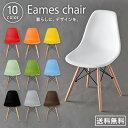 イームズチェア シェルチェア 木脚 PP-623 全11色 ダイニングチェア 椅子 チェアー ポップ シンプル カラフル かわい…