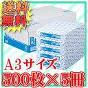 コピー用紙 A3 2500枚 Blanco コピー用紙A3サイズ 2500枚 (500枚×5冊) カラーコピーインク オフィス用品 a3 2500枚/…