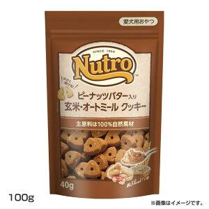 NCT111 ピーナッツバター入り 玄米・オートミール クッキー100g NCT111ペットフード ニュートロ おやつ 自然食材 栄養 フルーツ サクサク 犬 ドッグ マース 【D】
