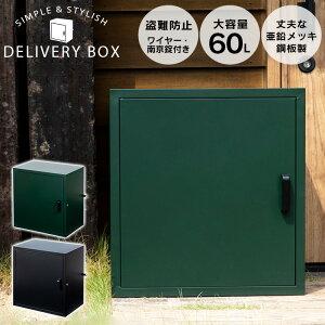 宅配ボックス宅配ポストポスト郵便受けおしゃれ60L盗難防止右開き左開き