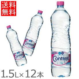 コントレックス 1500ml 12本 ミネラルウォーター Contrex 1500ml×12本入り 飲料水 お水 ドリンク 1.5L×12本入り フランス 海外名水 硬水 並行輸入 【D】
