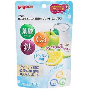 かんでおいしい葉酸タブレットCaプラス グレープフルーツ・青りんご・ヨーグルト 60粒 葉酸 タブレット おいしい 栄養補助食品 カルシウム ビタミン 鉄分 妊娠期 マタニティ 水なしOK フルー