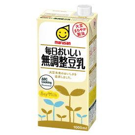 【12本入】 毎日おいしい無調整豆乳 1L 豆乳 無調整 まろやか 大豆 1000ml marusan コレステロールゼロ 紙パック 12本 マルサンアイ 【D】