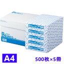 コピー用紙 A4 2500枚 500枚×5冊 Blanco カラーコピーインク 用紙 印刷用紙 オフィス用品 コピー用紙 a4 2500枚 コピ…