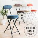 チェア おしゃれ チェア 北欧 折りたたみチェア OTC-73 チェア スツール 椅子 折りたたみ コンパクト おしゃれ シンプ…