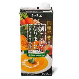 【6個入】畑からスープになりました。 1000ml 116882豆乳 野菜 スープ やさい 1L 国産 料理 紙パック 6本 ふくれん 【D】