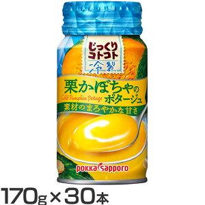 【30本】じっくりコトコト 冷製栗かぼちゃのポタージュ 170g 缶スープ 冷製 スープ 冷たいスープ かぼちゃスープ ポタージュ ポッカサッポロ 【D】
