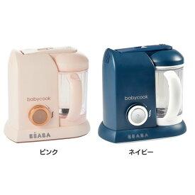 ベビークック 離乳食メーカー FDEA912807送料無料 お食事 簡単 離乳食 ピンク ネイビー【D】
