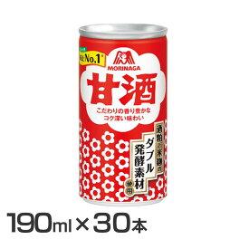 【30本】森永 甘酒 190ml 甘酒 森永製菓 三和罐詰 日本アスパラガス 大東乳業 【D】