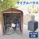 サイクルハウス おしゃれ 2台用 ACI-2.5SBR サイクルガレージ 2台 自転車置き場 自転車ガレージ サイクルポート バイ…