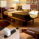 【450円OFFクーポン有】ベッド 選べる別売りマットレス付き セミダブル すのこベッド 棚付きコンセント付き照明付きす…