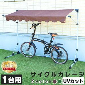 \ランキング1位獲得/サイクルハウス 物置 自転車 おしゃれ 1台用 CYG-001 自転車 屋根 サイクルガレージ 1台 自転車置場 駐輪場 サイクルポート バイク ガレージ 置き場 収納 グリーン ブラ
