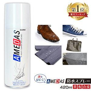 アメダス 防水スプレー 靴 420ml アメダス 420 大容量 防水スプレー 雨 雪 撥水 防汚 フッ素 手入れ メンテナンス 革 鞄 靴 革製品 コロンブス COLUMBUS レインコート