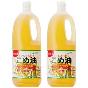 【2本】こめ油 築野食品 1.5kg 米油 こめあぶら 1500g TSUNO 国産 健康 ヘルシー ビタミンE 抗酸化 植物ステロール 【D】
