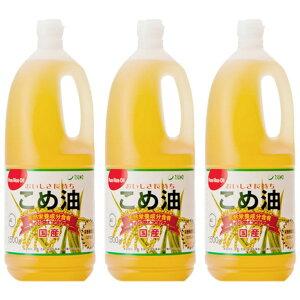 【3本】こめ油 築野食品 1.5kg 米油 こめあぶら 1500g TSUNO 国産 健康 ヘルシー ビタミンE 抗酸化 植物ステロール 【D】