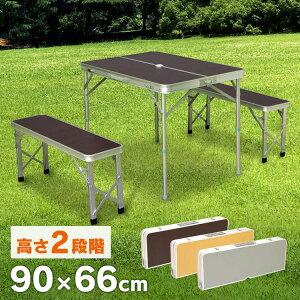 レジャーテーブル 折りたたみ 90×66cm ベンチセット レジャー レジャーチェア アウトドアテーブル アルミレジャーテーブル 折りたたみ アウトドア バーベキュー キャンプ ピクニック アルミ