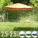 テント ワンタッチ タープテント 2.5M テント 大型 海 幅250cm ワンタッチテント ワンタッチタープテント 着替え UVカ…
