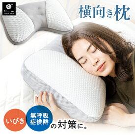 横向き寝/高さ調整パイプ枕(高さ調節シート入り) ホワイト/グレー CGYMP-3757枕 まくら マクラ ピロー 高さ調節 高さ調整 パイプ枕 パイプまくら 横向き寝 寝具 クリアグローブ 【D】