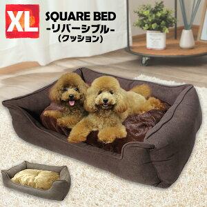 《ポイント5倍》ペットベッド スクエア カバー クッション 取り外し可能 XLサイズ SB-110ペット ベッド 犬用 ネコ用 スクエア シンプル シック ふわふわ リバーシブル 洗える ベージュ ブラウ