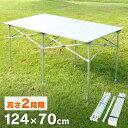 レジャーテーブル 折りたたみ 124×70cm レジャー アウトドアテーブル ロールテーブル アルミロールテーブル 折りたた…