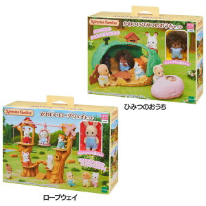 シルバニアファミリー かわいいロープウェイセット かわいいひみつのおうちセット コ-64シルバニアファミリー セット 人形 ハウス 家具 小物 おもちゃ 子供 エポック社 ロープウェイ ひみつ