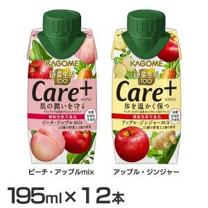 【12本】野菜ジュース 野菜生活100Care+ 195ml 680 野菜ジュース コラーゲン ビタミンC 野菜不足 機能性表示食品 桃 りんご 朝食 まとめ買い KAGOME カゴメ ピーチ・アップルmix アップル・ジンジャ