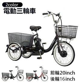 電動自転車 20インチ 完成品 三輪車 自転車 電動自転車 電動アシスト 20インチ サイクル ペルテック PELTECH【TD】【代引不可】