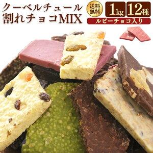 チョコ チョコレート 割れチョコ クーベルチュール割れチョコミックス 12種 1kg 6002割れチョコ チョコレート スイーツ 本格 クーベルチュール 訳あり バンホーテン ルビーチョコ ビター ホワ