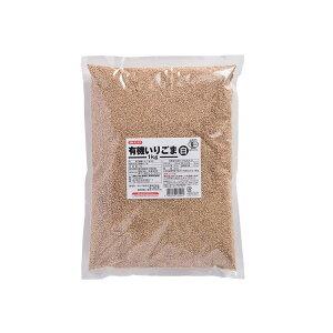 みたけ食品 有機いりごま 白 1kg 有機 オーガニック 白胡麻 いりごま みたけ食品 【D】