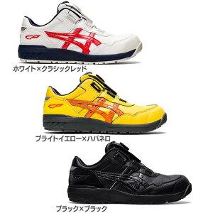 ★ポイント5倍★ウィンジョブ CP306 BOA 1273A029送料無料 作業靴 安全靴 靴 シューズ スニーカー ワーキングシューズ 1273A029 BOAシステム ダイヤル式 着脱簡単 WINJOB メンズ レディース ユニセック