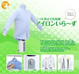 ☆25日ポイント5倍☆衣類乾燥機 TKNICLOS 乾燥機 サンコー シワを伸ばす乾燥機 アイロンいら〜ず2