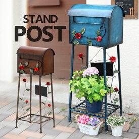 ポスト 置き型 スタンド式 メールボックス 郵便受け 郵便ポスト 宅配ボックス アンティーク ローズ 横 おしゃれ アンティーク スタンド 置き型 ブラウン・ブルー【D】【FB】