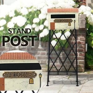 【ポイント5倍】\最安値に挑戦/ポスト 郵便ポスト メールボックス 置き型ポスト スタンド スタンド式ポスト レジンポスト ブリック BR 49280送料無料 ガーデン 屋外 ポスト 郵便 テラス 庭
