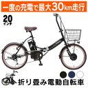 【レビュー記載でもち麦プレゼント】電動自転車 折りたたみ 20インチ 外装6段変速付き 簡易組立必要品 TDN-206 自転車…