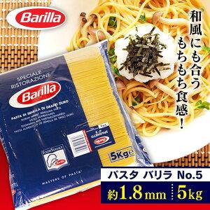 パスタ バリラ No.5(1.8mm) スパゲッティ 業務用(5kg) スパゲティ 大容量 5キロ Barilla スパゲッティー スパゲッティーニ ナンバー5 乾麺 【D】【予約】