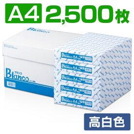 Blanco コピー用紙 A4サイズ 2500枚 (500枚×5冊) 印刷用紙 オフィス用品 コピー用紙 a4 A4 コピー用紙 印刷用紙 大量印刷 見やすい FAX 高白色 事務用品 上質 シンプル 書類 両面 資料 紙厚92μ 印刷 厚み 実用品 良質