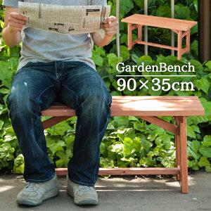 木製ベンチ90 83995 ガーデンベンチ ガーデニングベンチ木製ベンチ パークベンチ ベンチ 椅子 イス 椅子 ガーデンファニチャー 天然木 木製 庭 ベランダ テラス 屋外 野外 おしゃれ かわいい