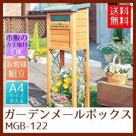 【150円OFFクーポン対象】アプローチの門柱に使えるポストガーデンメールボックス MGB-122【ポスト 郵便受け】【アイリスオーヤマ】