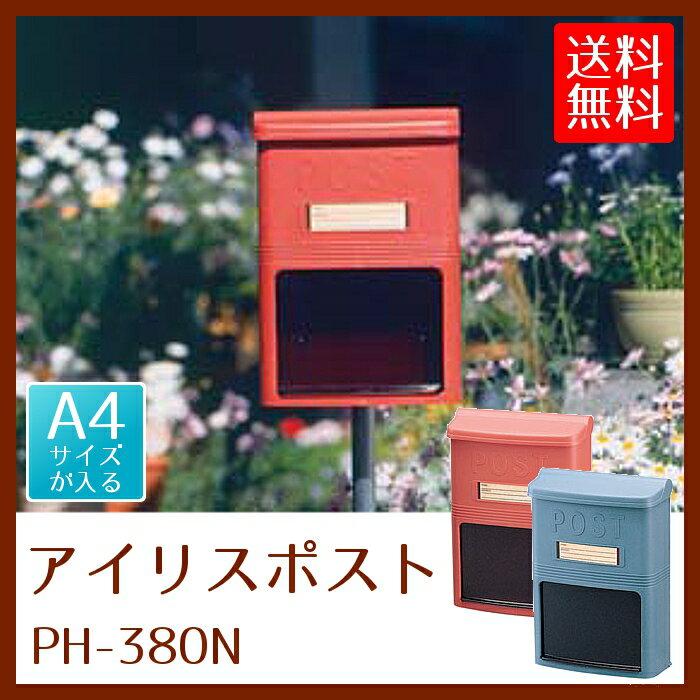 アイリスポスト PH-380N郵便ポスト メールボックス プラスチック製 アイリスオーヤマ 郵便受け シンプル