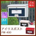 アイリスポスト PW-400郵便ポスト 郵便受け プラスチック製 メールボックス POST アイリスオーヤマ