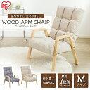 座椅子 チェア 椅子 ソファ WAC-Mチェアウッドアームチェア Mサイズ 一人掛け リクライニングチェア リラックスチェア…