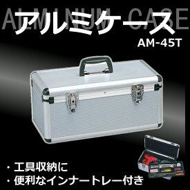 アルミケース AM-45T 送料無料 アルミ 工具箱 CD ゲーム カメラ 収納 アタッシュケース キャリングバッグ アルミケース ツールボックス トランク 小物入れ シンプル おしゃれ 持ち運び スタイリッシュ ビジネス 収納ケース 衝撃吸収 スポンジ アイリスオーヤマ